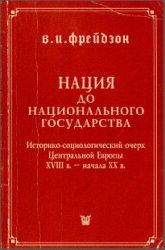 Фрейдзон В. И. Нация до национального государства. Историко-социологический ...