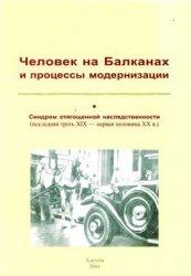 Человек на Балканах и процессы модернизации. Синдром отягощенной наследстве ...