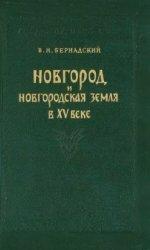 Вернадский В.Н. Новгород и Новгородская земля в XV веке