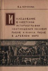 Неронова В.Д. Исследование в советской историографии соотношения сословия р ...