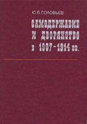 Соловьев Ю.Б. Самодержавие и дворянство в 1907-1914 гг