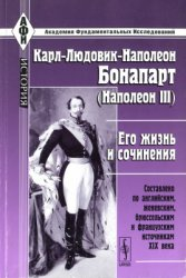 Карл-Людовик-Наполеон Бонапарт (Наполеон III): Его жизнь и сочинения