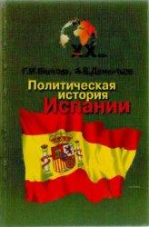 Волкова Г.И. и др. Политическая история Испании XX века