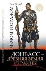 Чухлиб Т. Мечом и оралом. Донбасс - древняя земля Украини