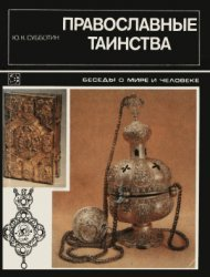 Субботин Ю.К. Православные таинства