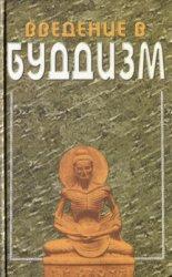 Рудой В.И. (сост.) Введение в буддизм