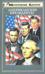 Хайдекинг Ю. (ред.) Американские президенты: 41 исторический портрет от Джо ...