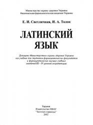 Светличная Е.И., Толок И.А. Латинский язык