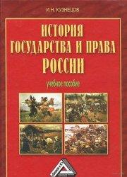 Кузнецов И.Н. История государства и права России
