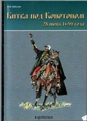 Бабулин И.Б. Битва под Конотопом 28 июня 1659