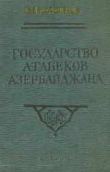 Буниятов З.М. Государство атабеков Азербайджана (1136-1225 годы)