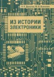 Душутин Н.К., Ясюкевич Ю.В. Из истории электроники