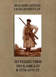 Гильденштедт И.А. Путешествие по Кавказу в 1770 - 1773 гг