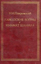 Покровский Н.И. Кавказские войны и имамат Шамиля