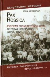 Бондарева Е. Pax Rossica. Русская государственность в трудах историков зару ...