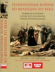 Шишкин В., Дюсси Ю. Религиозные войны во Франции XVI века