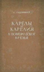 Гадзяцкий С.С. Карелы и Карелия в новгородское время