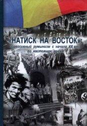 Бабилунга Н.В. Натиск на Восток: агрессивный румынизм с начала XX века по н ...