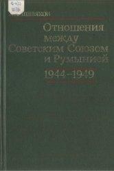 Шевяков А.А. Отношения между Советским Союзом и Румынией 1944-1949 гг.