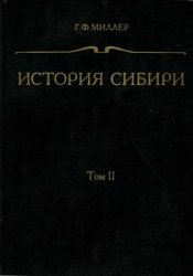 Миллер Г.Ф. История Сибири. Том 2