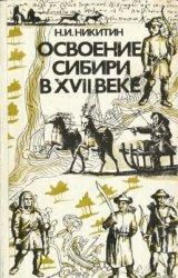 Никитин Н.И. Освоение Сибири в XVII веке