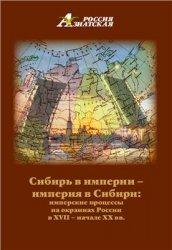 Сибирь в империи - империя в Сибири: имперские процессы на окраинах России  ...