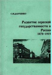 Данченко С.И. Развитие сербской государственности и Россия. 1878-1903 гг