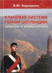 Апрыщенко В.Ю. Клановая система Горной Шотландии: традиции и модернизация