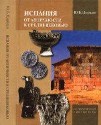 Циркин Ю.Б. Испания от античности к Средневековью