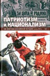 Журавлев В.В. (ред.). Патриотизм и национализм как факторы российской истор ...