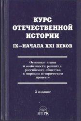 Ольштынский Л.И. Курс отечественной истории IX - начала XXI веков