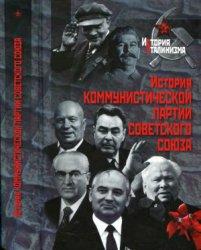 Безбородов А.В. (отв. ред.). История Коммунистической партии Советского Сою ...