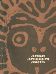 Окладников А.П. Лики древнего Амура