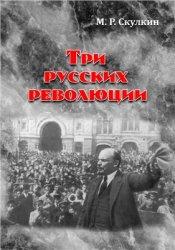 Скулкин М.Р. Три русских революции