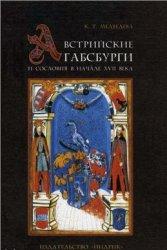 Медведева К.Т. Австрийские Габсбурги и сословия в начале XVII века