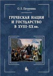 Петрунина О.Е. Греческая нация и государство в XVIII-XX вв.: очерки политич ...
