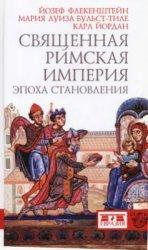 Бульст-Тиле М.Л., Йордан К., Флекенштейн Й. Священная Римская империя. Эпох ...