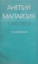 Сулицкая Т.И. Англия и Малайзия (1961-1971)