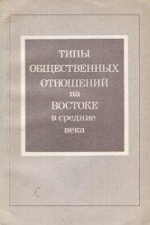 Алаев Л.Б. Типы общественных отношений на Востоке в средние века