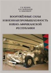 Шубин Г.В., Майданов И.И., Либенберг Я. Вооруженные силы и военная промышле ...