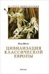 Шоню П. Цивилизация классической Европы