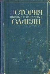 Созин И.В. (ред.) История южных и западных славян