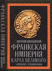 Левандовский А. Франкская империя Карла Великого. Евросоюз Средневековья