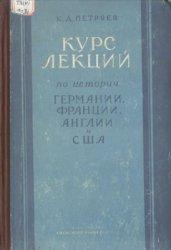 Петряев К.Д. Курс лекций по истории Германии, Франции, Англии и США 1871-19 ...