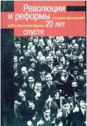 Никифоров К.В. (отв. ред.). Революции и реформы в странах Центральной и Юго ...