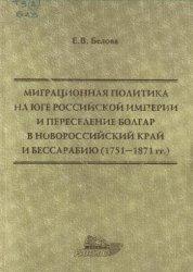 Белова Е.В. Миграционная политика на Юге Российской империи и переселение б ...
