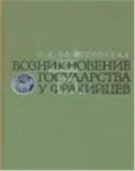 Златковская Т.Д. Возникновение государства у фракийцев VII - V вв. до н. э