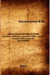 Калашников В.М. Британский взгляд на Крым (хроники, мемуары, дневники XVII  ...