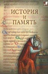Репина Л.П. (ред.) История и память: историческая культура Европы до начала ...