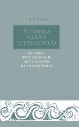 Рыбаков В.В. Хроника Адама Бременского и первые христианские миссионеры в С ...